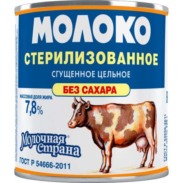 """Молоко сгущенное цельное стерилизованное """"Молочная страна """" (320 гр * 45 шт) оптом"""