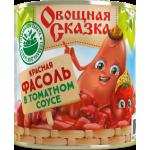 """Фасоль красная в томатном соусе """"Овощная сказка"""", 310 г (15*1)"""